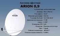 Антенна тарелка  спутниковая Отау ТВ цена